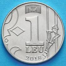 Молдова 1 лей 2018 год.