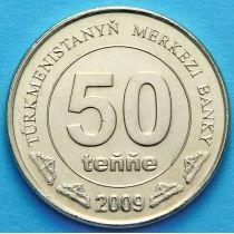Туркменистан 50 тенге 2009 год