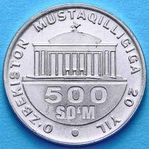 Узбекистан 500 сум 2011 год. Без солнечного диска.