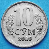 Узбекистан 10 сум 2000 год.
