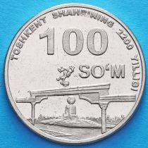 Узбекистан 100 сум 2009 год. Арка независимости.