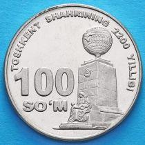 Узбекистан 100 сум 2009 год. Монумент независимости и гуманизма.