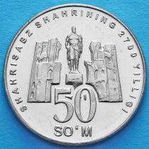 Узбекистан 50 сум 2002 год. Шахрисабз.