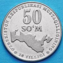 Узбекистан 50 сум 2001 год. 10 лет независимости Узбекистана.