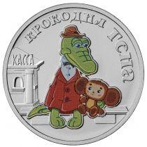 Россия 25 рублей 2020 год. Крокодил Гена. Цветная.
