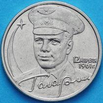 Россия 2 рубля 2001 год. Гагарин. ММД.