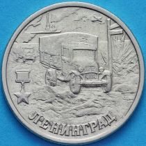 Россия 2 рубля 2000 год. Ленинград.