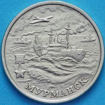 Россия 2 рубля 2000 год. Мурманск.