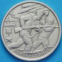 Россия 2 рубля 2000 год. Новороссийск.