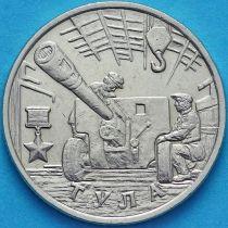 Россия 2 рубля 2000 год. Тула.