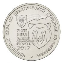 Россия 25 рублей 2017 год. Первый чемпионат мира по практической стрельбе из карабина.