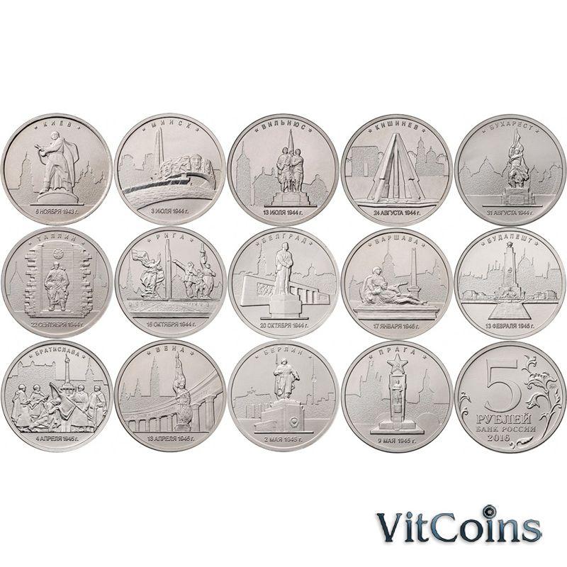 Россия набор 14 монет 2016 год. Столицы Государств, освобожденных Советскими Войскам.