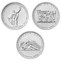 Россия, монеты 5 рублей 70 лет Победы в ВОВ 3шт - 2 выпуск