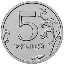 Россия 5 рублей 2016 год. Новый герб