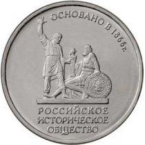 Россия 5 рублей 2016 год. Российское историческое общество.