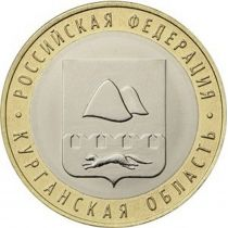 Россия 10 рублей 2018 год. Курганская область, мешковая.