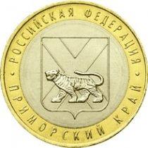 Россия 10 рублей 2006 г. Приморский край, мешковая
