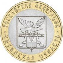 Россия 10 рублей 2006 г. Читинская область, мешковая