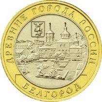Россия 10 рублей 2006 г. Белгород, из обращения