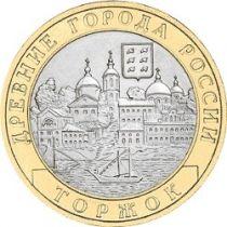 Россия 10 рублей 2006 г. Торжок, из обращения