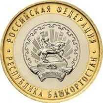 Россия 10 рублей 2007 г. Башкортостан, из обращения