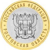 Россия 10 рублей 2007 г. Ростовская область, из обращения