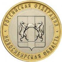 Россия 10 рублей 2007 г. Новосибирская область, мешковая