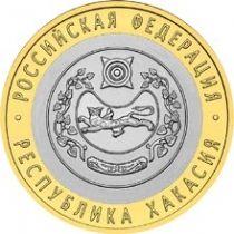 Россия 10 рублей 2007 г. Хакасия, из обращения