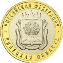 Россия 10 рублей 2007 г. Липецкая область, из обращения