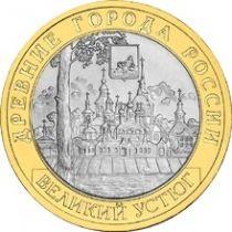 Россия 10 рублей 2007 г. Великий Устюг, ММД, из обращения