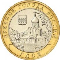 Россия 10 рублей 2007 г. Гдов, ММД, из обращения