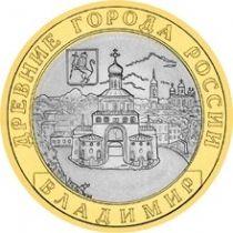 Россия 10 рублей 2008 г. Владимир, ММД, мешковая