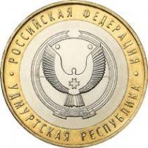 Россия 10 рублей 2008 г. Удмуртия ММД, мешковая