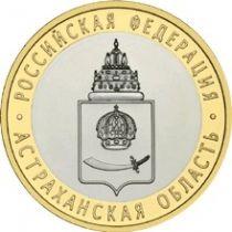 Россия 10 рублей 2008 г. Астраханская область, ММД, из обращения