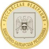 Россия 10 рублей 2008 г. Кабардино-Балкария, ММД, из обращения