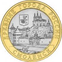 Россия 10 рублей 2008 г. Смоленск, ММД, из обращения