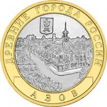 Россия 10 рублей 2008 г. Азов, ММД, из обращения