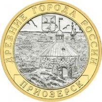 Россия 10 рублей 2008 г. Приозерск, ММД, из обращения
