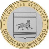Россия 10 рублей 2009 г. Еврейская АО, ММД, из обращения