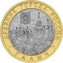 Россия 10 рублей 2009 г. Галич, ММД, из обращения