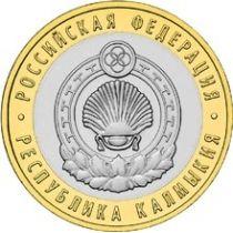 Россия 10 рублей 2009 г. Калмыкия, ММД, из обращения