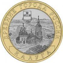 Россия 10 рублей 2009 г. Калуга, ММД, из обращения