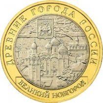 Россия 10 рублей 2009 г. Великий Новгород, ММД, из обращения