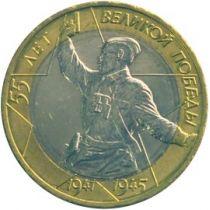 Россия 10 рублей 2000 г. 55 лет Победы, ММД