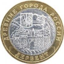 Россия 10 рублей 2002 г. Дербент, из обращения