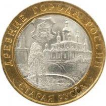 Россия 10 рублей 2002 г. Старая Русса, из обращения