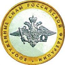 Россия 10 рублей 2002 г. Вооруженные силы России
