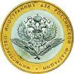 Монета России 10 рублей 2002 г. МИД, из обращения
