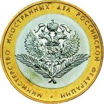 Россия 10 рублей 2002 г. МИД, из обращения