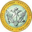 Монета России 10 рублей 2002 г. Министерство Юстиции, мешковая